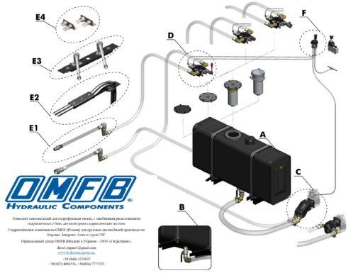 Комплект самосвальный для гидрофикации тягача, с закабинным расположением гидравлического бака, двухконтурная гидравлическая система.