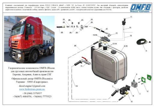 Комплект самосвальный для гидрофикации тягача IVECO STRALIS 440s45 ком смещенные оси